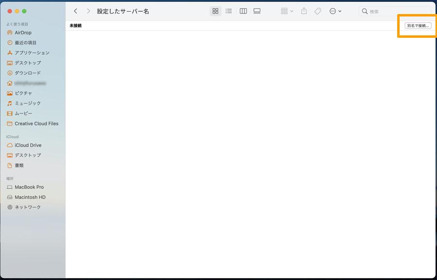 NASネットワークドライブ接続mac編