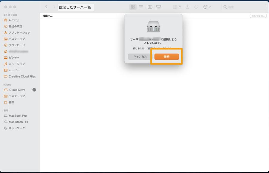 NASネットワークドライブに接続mac編