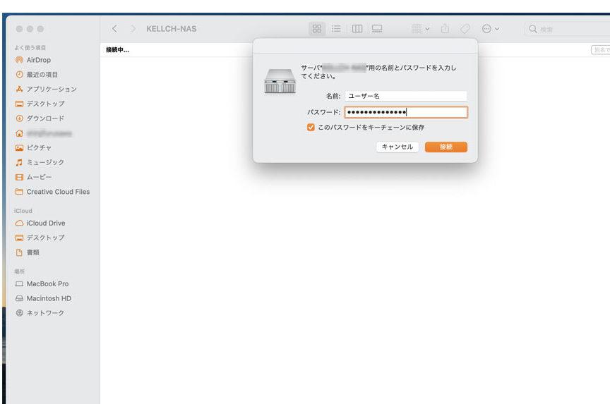 NASネットワークドライブ接続アカウント入力mac編