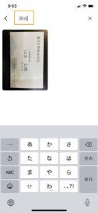 GoogleKeep名刺管理で検索