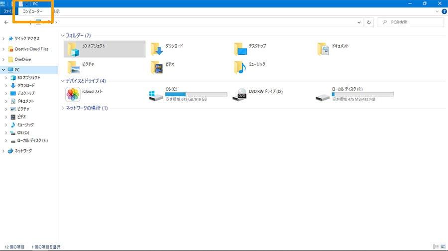 Windowsエクスプローラから「PC」を選択