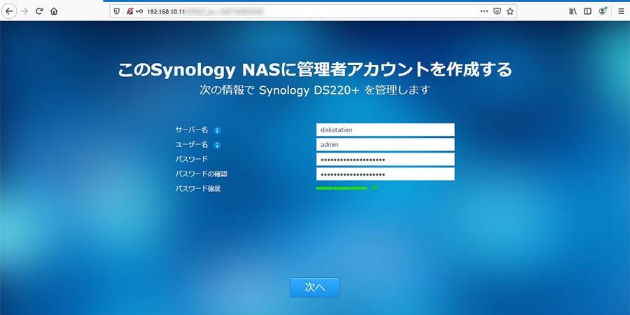 NASアカウント作成画面