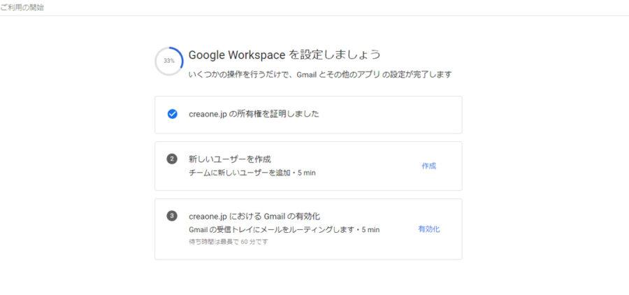 Googleの認証画面