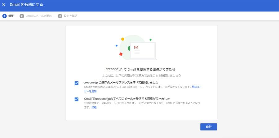 Gmail を使用する準備