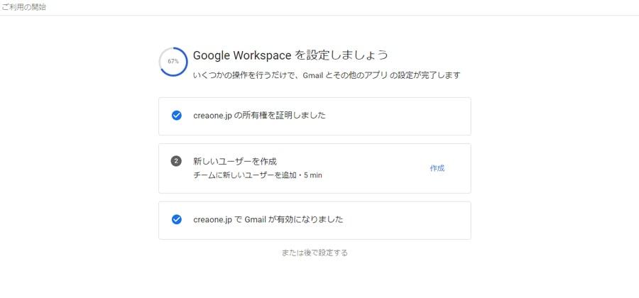 自社ドメインでGmailが使えるよう設定