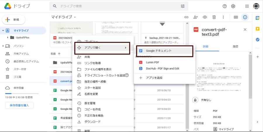 テキスト化するpdfをGoogleドライブから開く