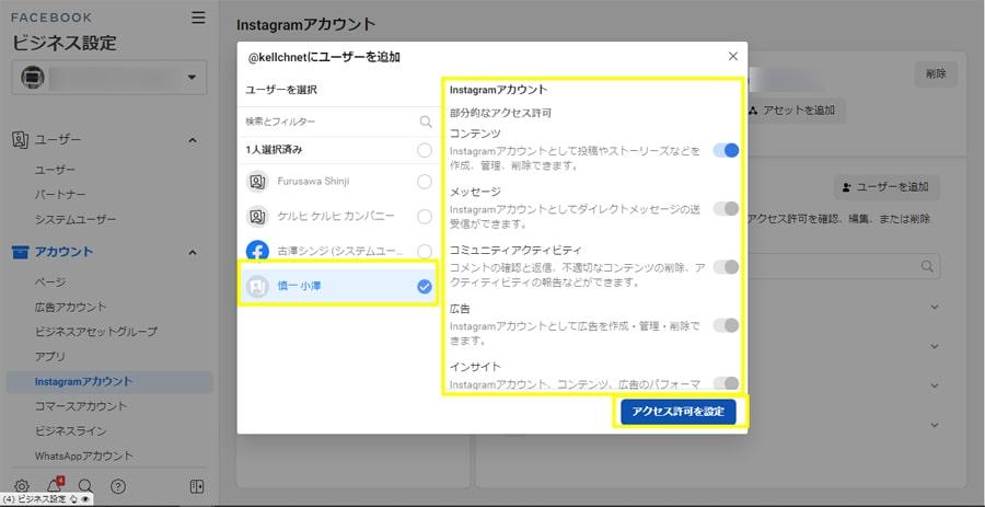 Facebookビジネス設定のユーザー権限設定