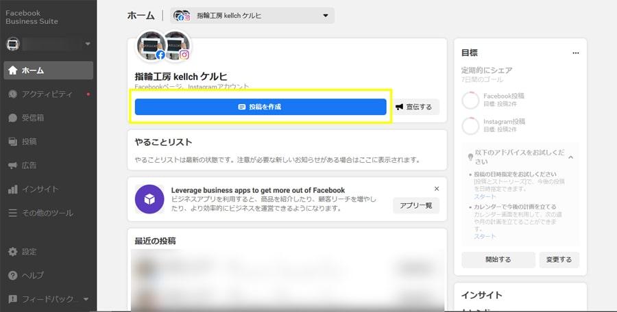 FacebookBusinessSuite(PC)の投稿管理画面