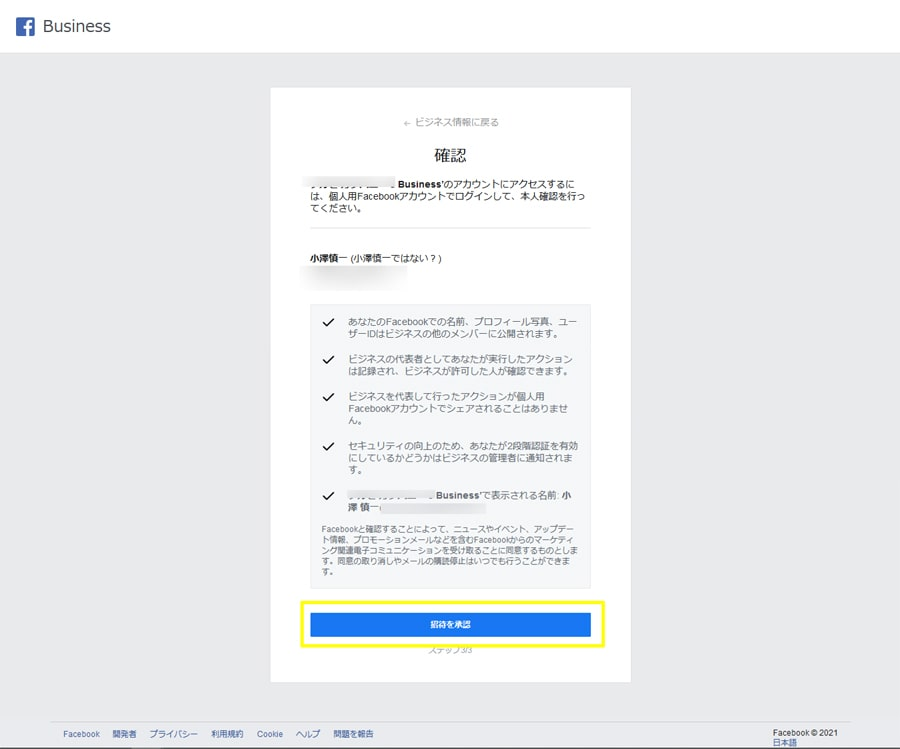 Facebookビジネス設定(ユーザー側)