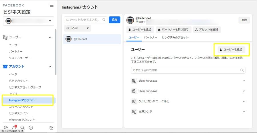 Facebookビジネス設定のユーザー追加