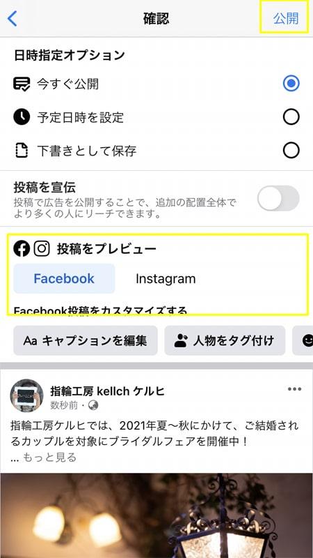 FacebookBusinessSuiteのプレビュー