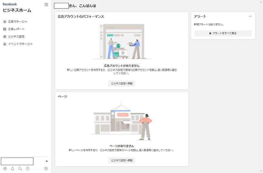 Facebookビジネスホーム(ユーザー画面)