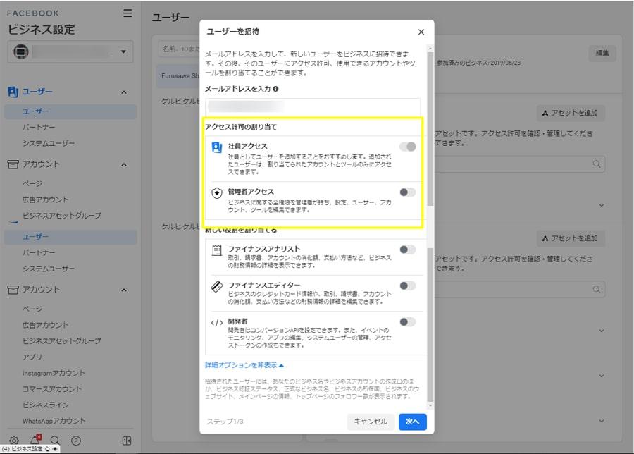Facebookビジネス設定ユーザー招待