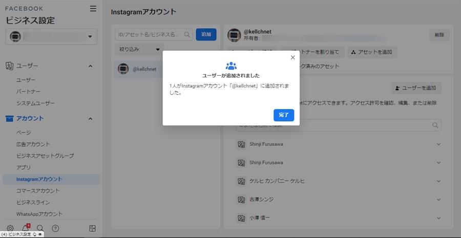 Facebookビジネス設定のユーザー登録完了画面