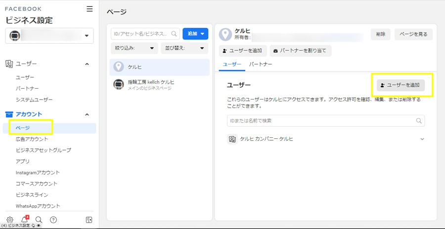 Facebookビジネス設定のユーザー追加(Facebook)