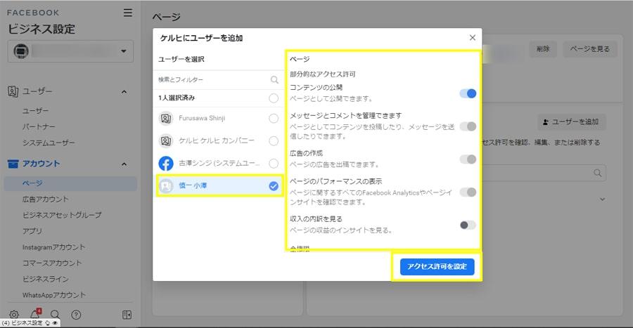 Facebookビジネス設定のユーザー権限設定(Facebook)