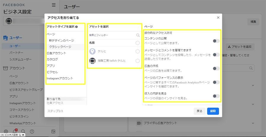 Facebookビジネス設定アクセス権限