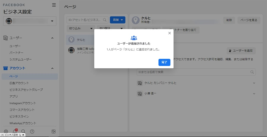 Facebookビジネス設定のユーザー登録完了画面(Facebook)