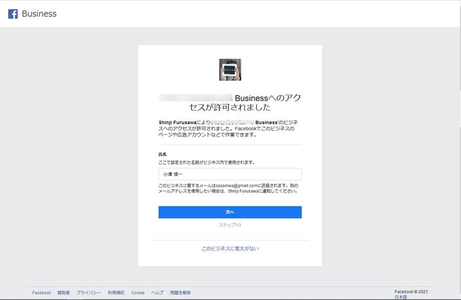 Facebookビジネスホーム許可設定(ユーザー画面)