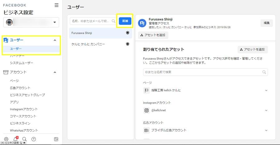 Facebookビジネス設定ユーザー追加